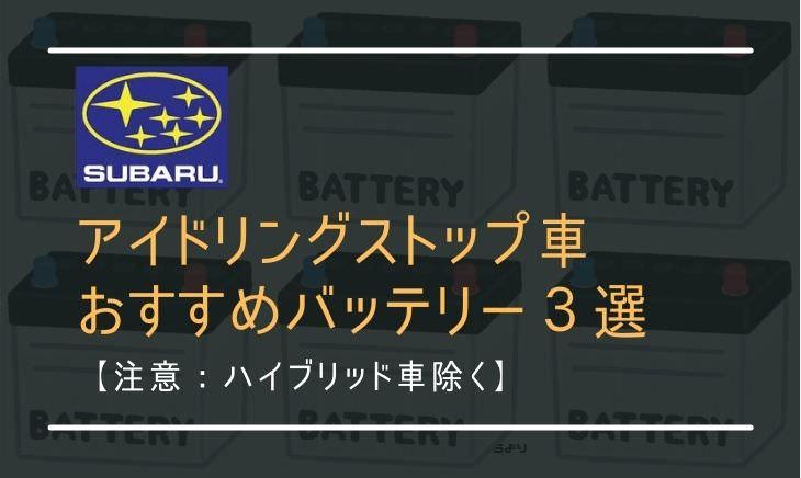 【スバル】アイドリングストップ車のおすすめバッテリー3選
