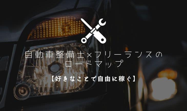 自動車整備士×フリーランスのロードマップ【好きなことで自由に稼ぐ】