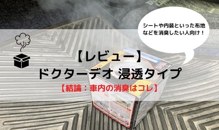 【レビュー】ドクターデオ 浸透タイプ【結論:車内の消臭はコレ】