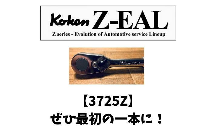 【神】コーケン ジールのラチェット【3725Z】のレビュー 最初の一本に!