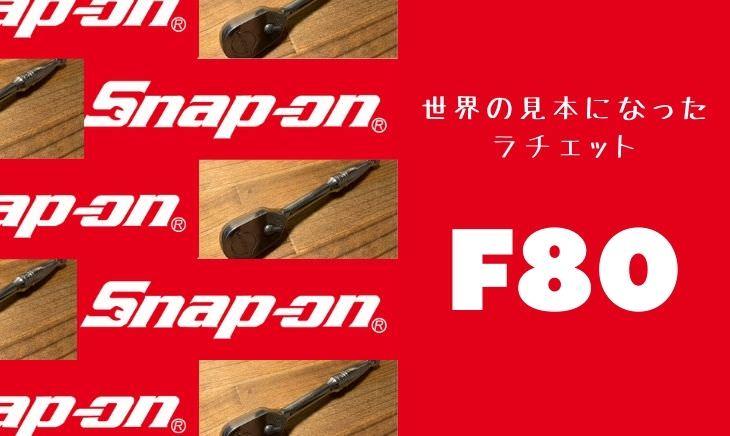 スナップオンのラチェット【F80】のレビュー|世界の見本となった工具