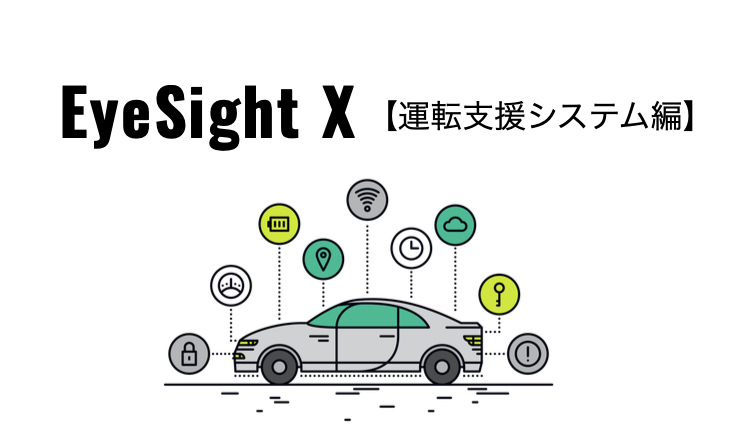 eyesight-x-driving-support