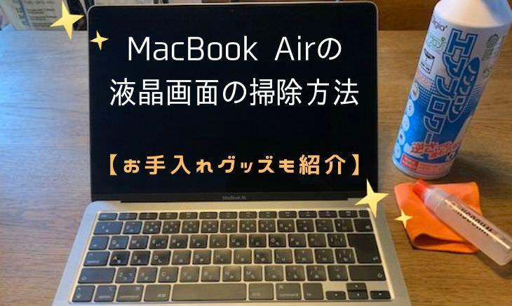 【簡単】MacBook Airの液晶画面の掃除方法【お手入れグッズも紹介】