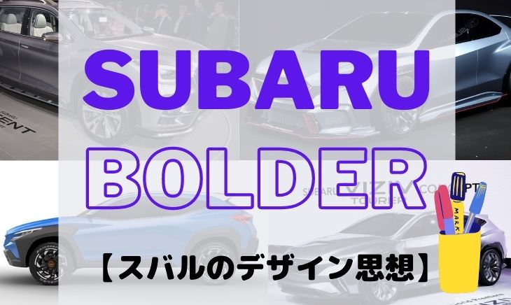 スバルの新デザイン「BOLDER」の真意【現役社員が徹底解説】