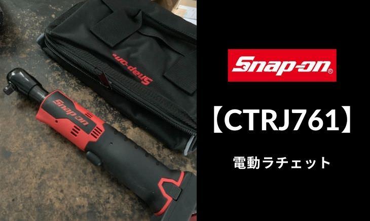 スナップオン|電動ラチェット【CTRJ761】のレビュー